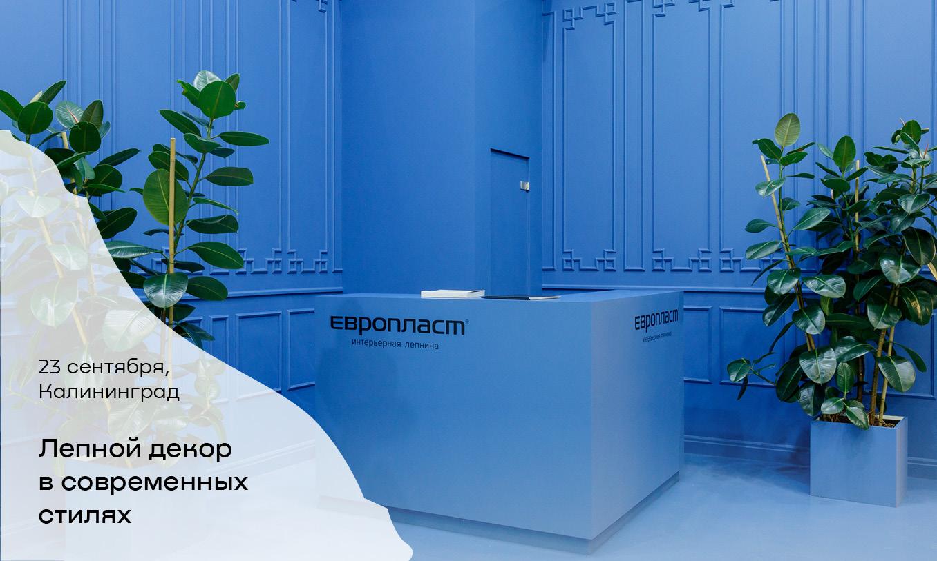 Дизайн-событие в Калининграде от Европласт и Виктора Дембовского