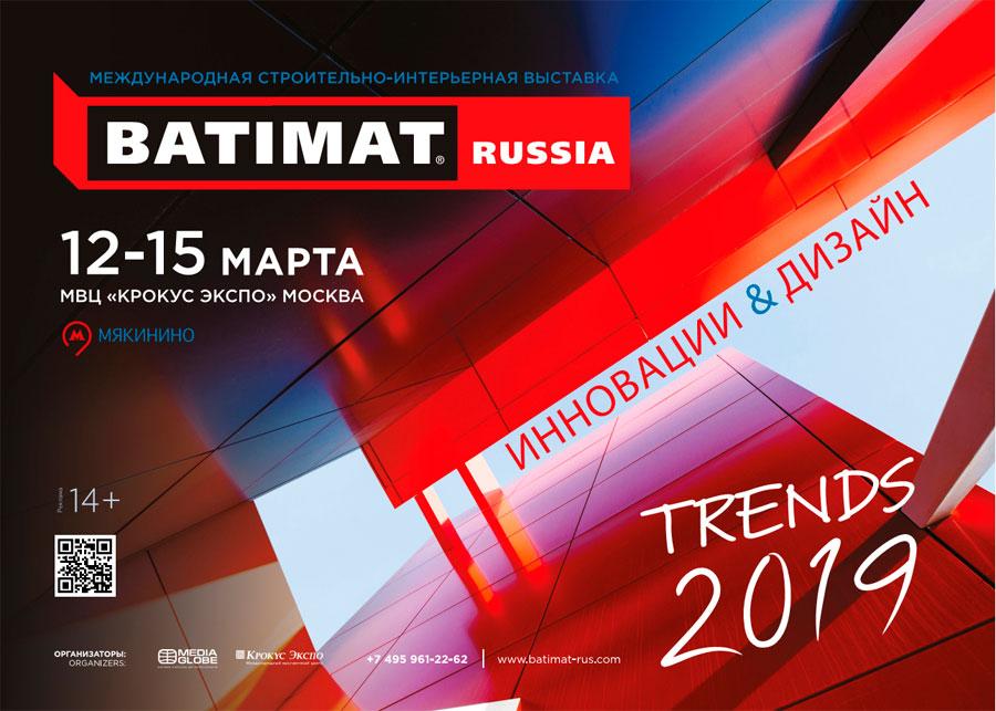 Дизайнер Алена Санаева и Европласт на выставке Batimat Russia 2019