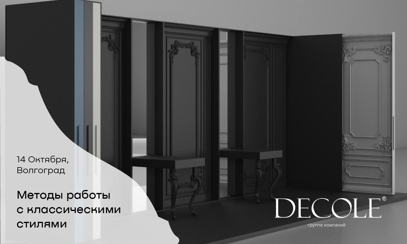 Вместе с Виктором Дембовским выезжаем в новый город — Волгоград