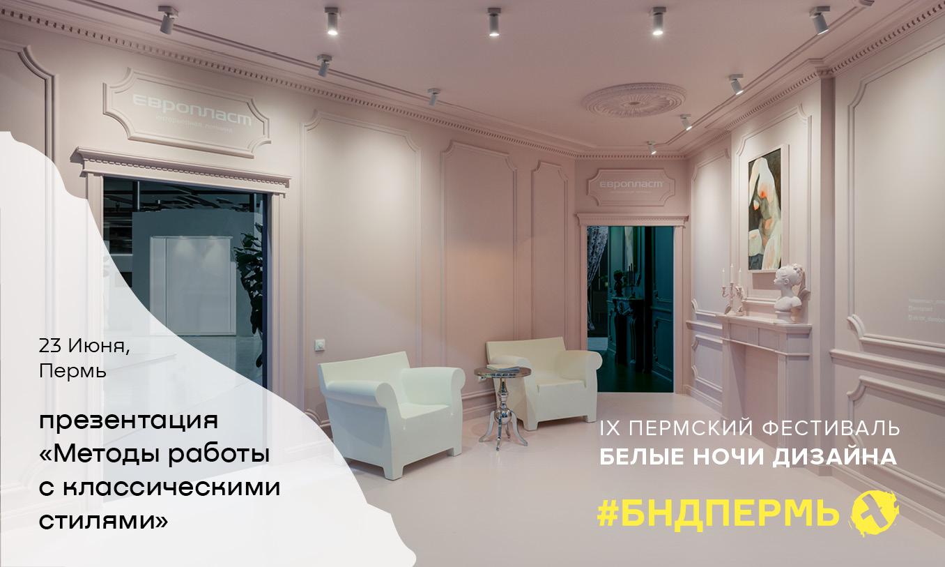 Белые ночи дизайна в Перми