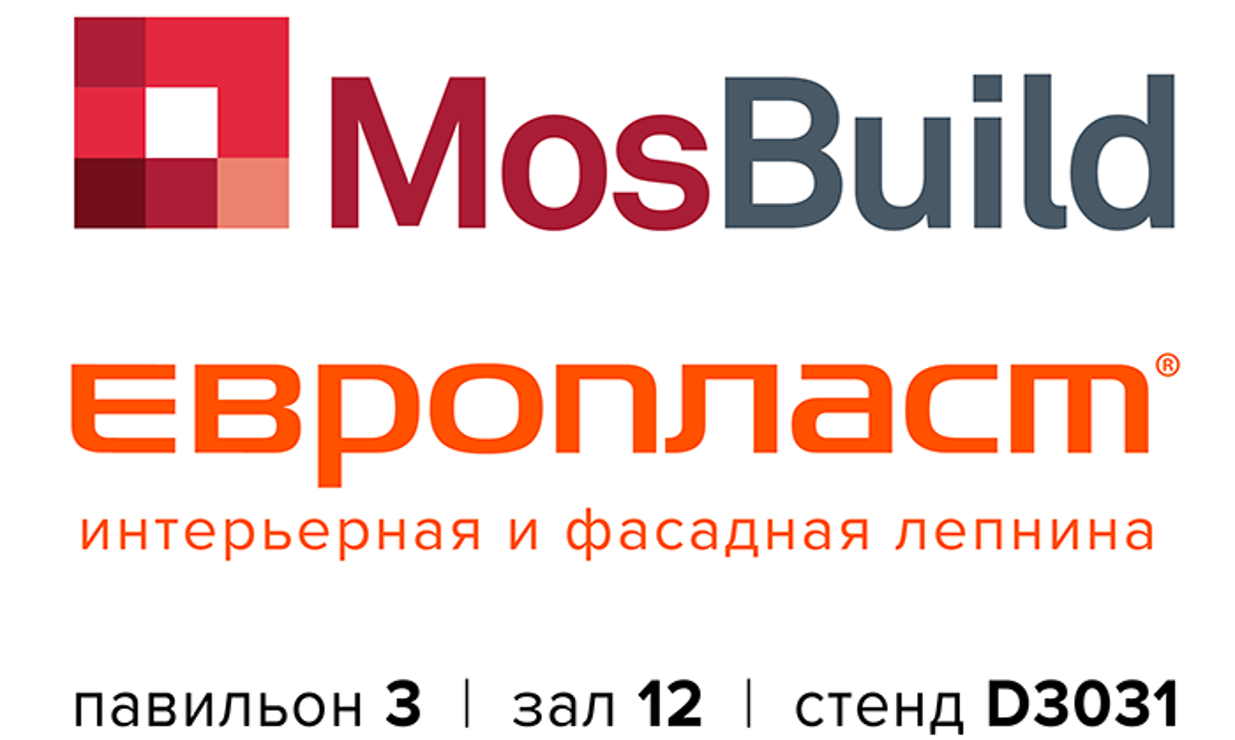 Мероприятия  MosBuild 2021