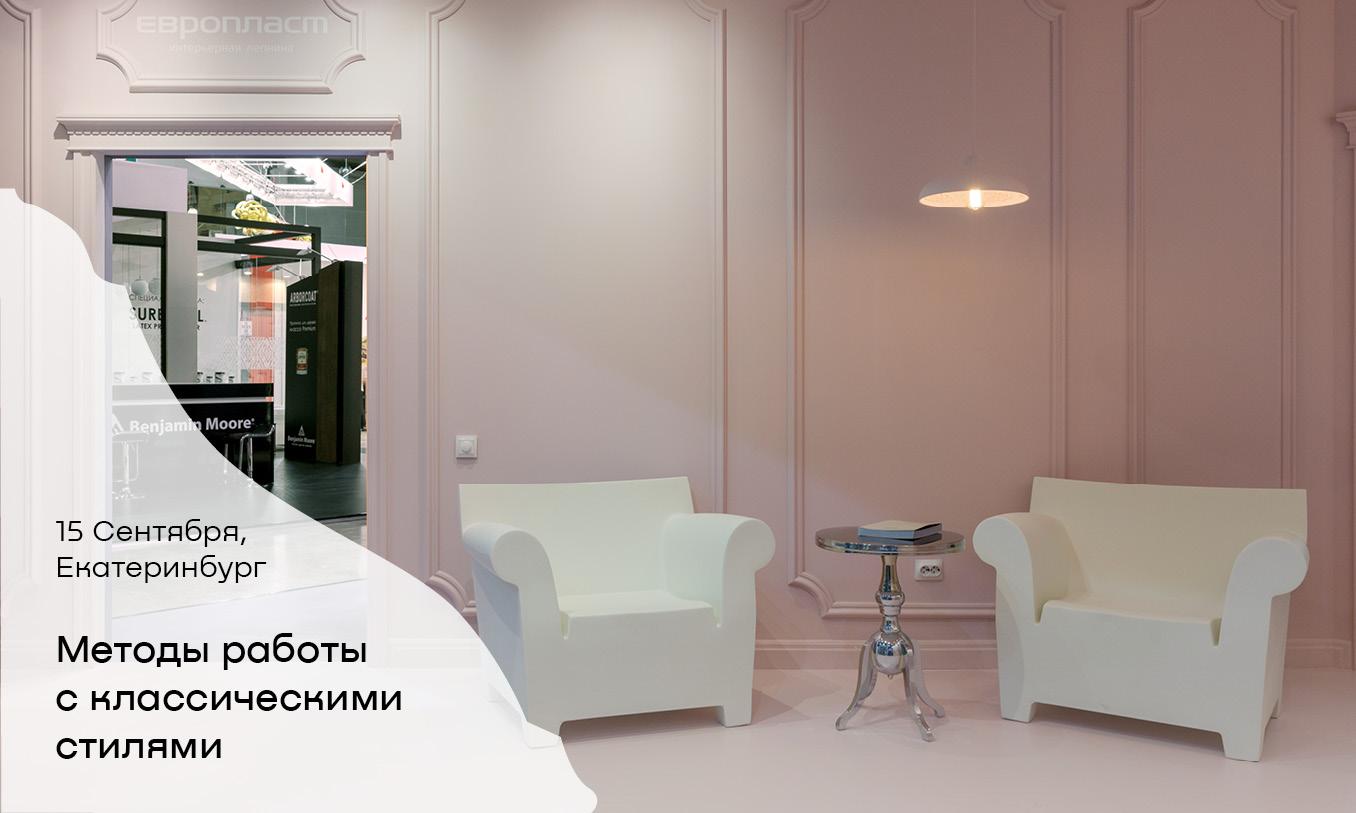 Методы работы с классическими стилями: лекция Виктора Дембовского в Екатеринбурге