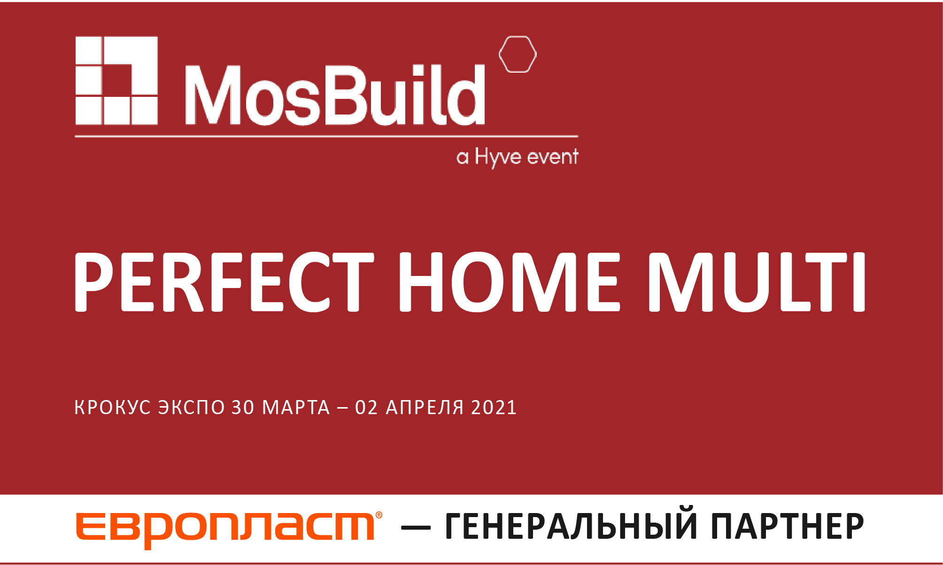 Европласт – украшение проекта Perfect Home Multi на выставке MosBuild